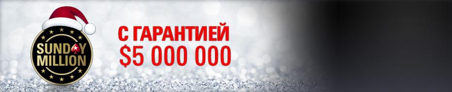 Новогодний фестиваль - Sunday Million